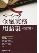 ベーシック金融実務用語集 改訂版