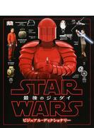 STAR WARS最後のジェダイビジュアル・ディクショナリー