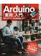 Arduino〈実用〉入門 Wi‐Fiでデータを送受信しよう!