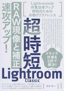 超時短Lightroom Classic「RAW現像と補正」速攻アップ! Lightroomの作業効率アップ時短のためのお助けリファレンス イライラ作業を3秒で解決!