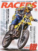 RACERS Volume49(2018) スズキ・モトクロス125cc世界10連覇の軌跡