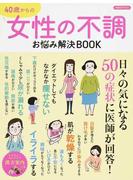 40歳からの女性の不調お悩み解決BOOK