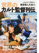 秘宝偉人大全 01 世界のカルト監督列伝