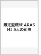 限定愛蔵版 ARASHI 5人の組曲