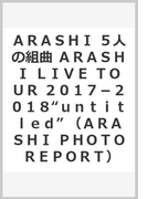 "ARASHI 5人の組曲 ARASHI LIVE TOUR 2017−2018""untitled"""