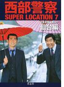 西部警察SUPER LOCATION 日本全国縦断ロケ 7 仙台編