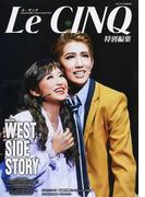 MUSICAL WEST SIDE STORY 宝塚ステージ写真集