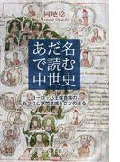 あだ名で読む中世史 ヨーロッパ王侯貴族の名づけと家門意識をさかのぼる