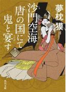 沙門空海唐の国にて鬼と宴す 巻ノ3 (角川文庫)