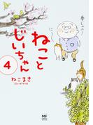 ねことじいちゃん 4 (メディアファクトリーのコミックエッセイ)