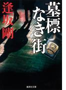 墓標なき街 (集英社文庫 百舌シリーズ)