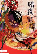 暗夜鬼譚 3 夜叉姫恋変化 (集英社文庫)