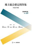 株主総会想定問答集 平成30年版