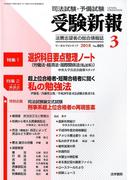 受験新報 2018年 03月号 [雑誌]