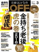 日経おとなの OFF (オフ) 2018年 03月号 [雑誌]
