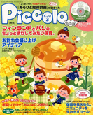 Piccolo (ピコロ) 2018年 03月号 [雑誌]