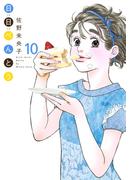 日日べんとう 10 (office YOU COMICS)