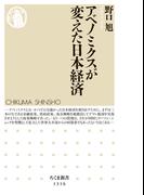 アベノミクスが変えた日本経済 (ちくま新書)
