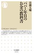 パパ1年目のお金の教科書 (ちくま新書)(ちくま新書)