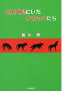 日本列島にいたオオカミたち