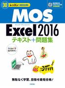 30レッスンで絶対合格!MOS Excel 2016 テキスト+問題集