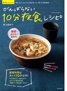 がんばらない10分夜食レシピ(楽LIFEシリーズ)