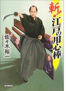 斬! 江戸の用心棒(朝日文庫)