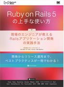 【期間限定価格】Ruby on Rails 5の上手な使い方 現場のエンジニアが教えるRailsアプリケーション開発の実践手法