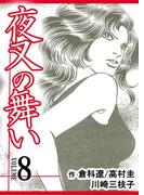 夜叉の舞い【分冊版】 8巻(倉科遼COMIC)