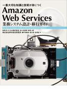 Amazon Web Services 業務システム設計・移行ガイド