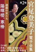 宮尾登美子 電子全集2『陽暉楼/寒椿』(宮尾登美子 電子全集)