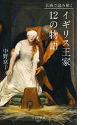 名画で読み解く イギリス王家12の物語(光文社新書)