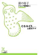 ナルニア国物語6 銀の椅子(光文社古典新訳文庫)