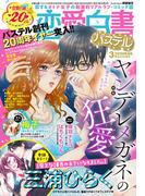 恋愛白書パステル2018年3月号(ミッシィコミックス恋愛白書パステルシリーズ)