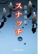 スナッチ(光文社文庫)