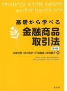 基礎から学べる金融商品取引法 第4版