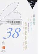 びーぐる 詩の海へ 第38号 特集追悼藤富保男