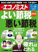 週刊エコノミスト2018年1/30号