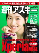 週刊アスキー No.1162(2018年1月23日発行)
