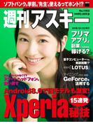 週刊アスキー No.1162(2018年1月23日発行)(週刊アスキー)