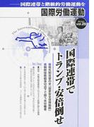 国際労働運動 国際連帯と階級的労働運動を vol.29(2018.2) 国際連帯でトランプ・安倍倒せ