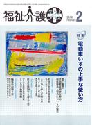 福祉介護TECHNO (テクノ) プラス 2018年 02月号 [雑誌]