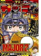 週刊少年サンデー 2018年9号(2018年1月24日発売)