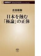日本を蝕む「極論」の正体(新潮新書)(新潮新書)