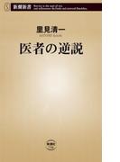 医者の逆説(新潮新書)(新潮新書)