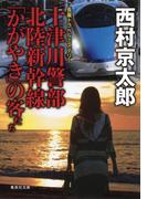 十津川警部 北陸新幹線「かがやき」の客たち(集英社文庫)