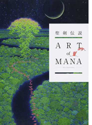 聖剣伝説ART of MANA 25th Anniversary