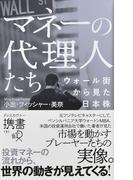 マネーの代理人たち ウォール街から見た日本株