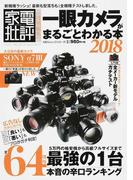 一眼カメラがまるごとわかる本 2018 (100%ムックシリーズ)
