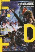 小説「地球防衛軍ラムダチームの戦い」